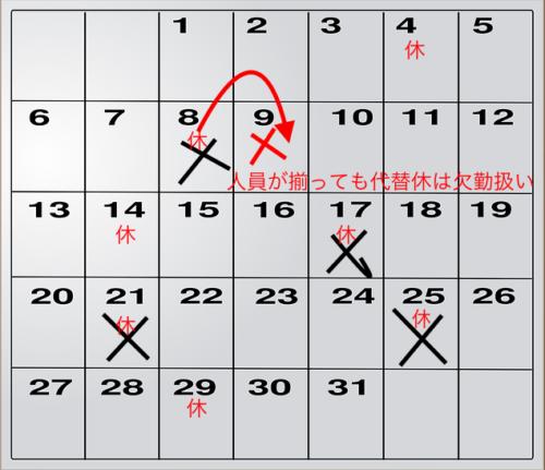 公休カレンダー