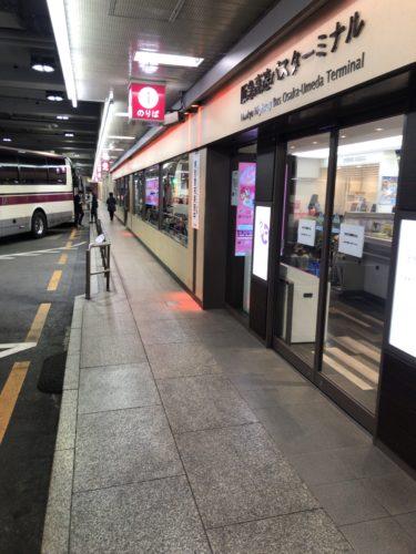 阪急3番街乗り場
