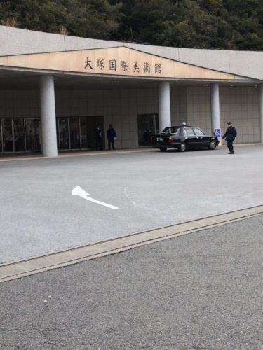 大塚入り口