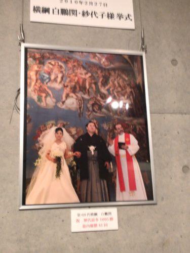 白鵬結婚式大塚