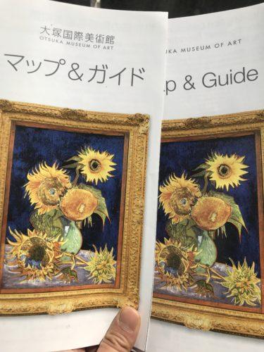 大塚国際美術館パンフレット